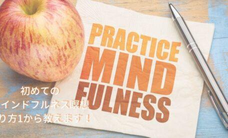 初めてのマインドフルネス瞑想・やり方