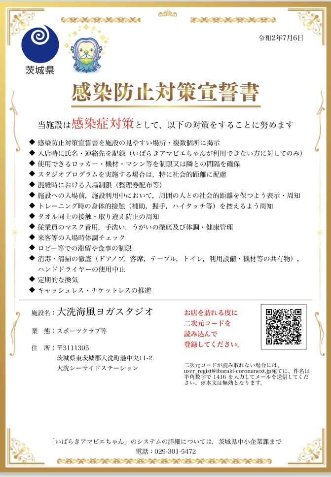 茨城大洗海風ヨガスタジオ感染防止対策宣誓書