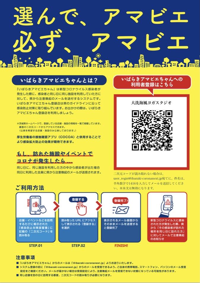 茨城大洗海風ヨガスタジオいばらきアマビエちゃん画像