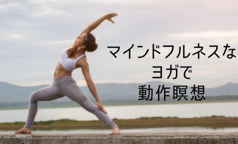 マインドフルネス瞑想で動作瞑想
